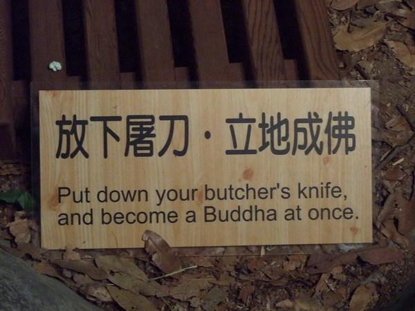 好笑的標語