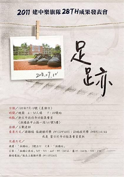 2011 建中樂旗隊發表會
