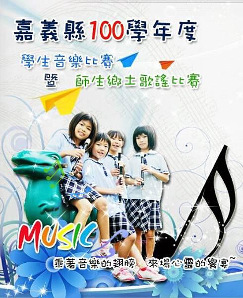 2011 嘉義縣音樂比賽
