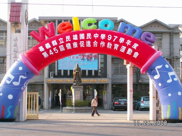 民雄國中校慶20081128