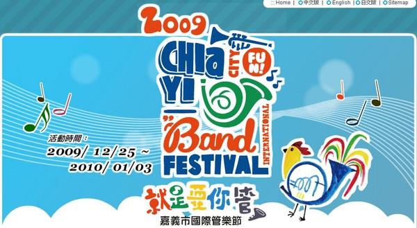 2009-嘉義市管樂節