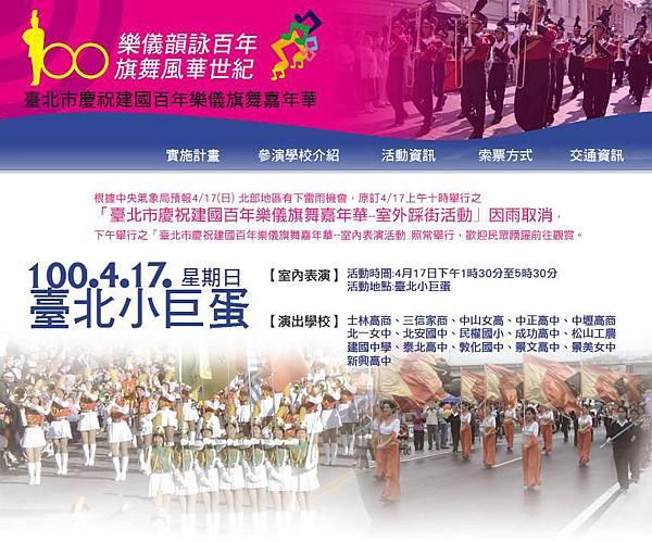 2011臺北市樂儀旗舞嘉年華 - 封面