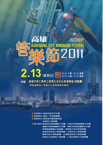 2011高雄管樂節