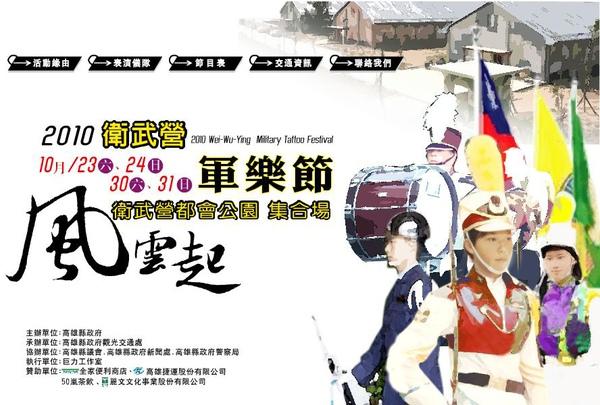 衛武營軍樂節-封面.JPG