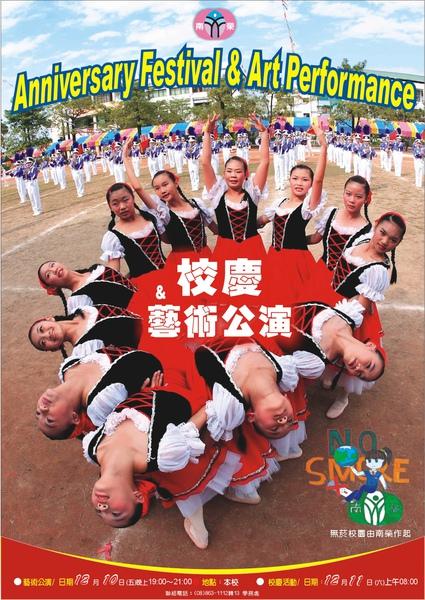 2010南榮校慶.jpg