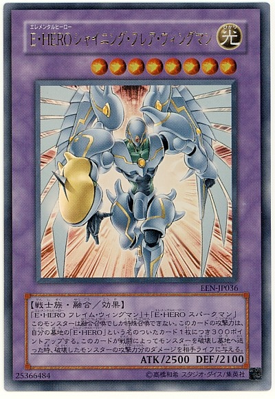 EEN-JP036 E.HERO閃光火焰翼人.jpg