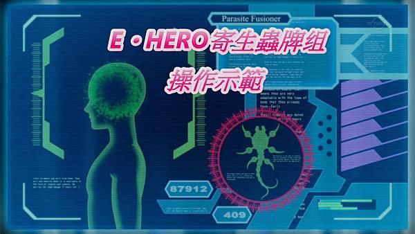 E‧HERO寄生蟲元素牌组操作示範.mp4_000002873.jpg