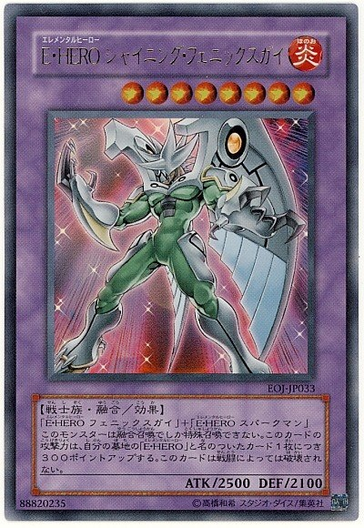 EOJ-JP033 E.HERO閃光鳳凰小子.jpg