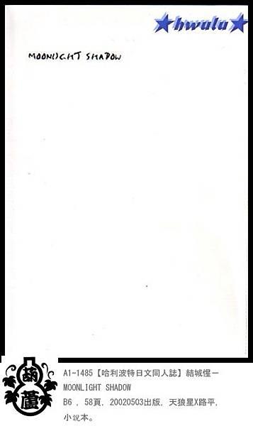 A1-1485【哈利波特日文同人誌】結城惺-MOONLIGHT SHADOW