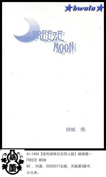 A1-1484【哈利波特日文同人誌】結城惺-FREEZE MOON