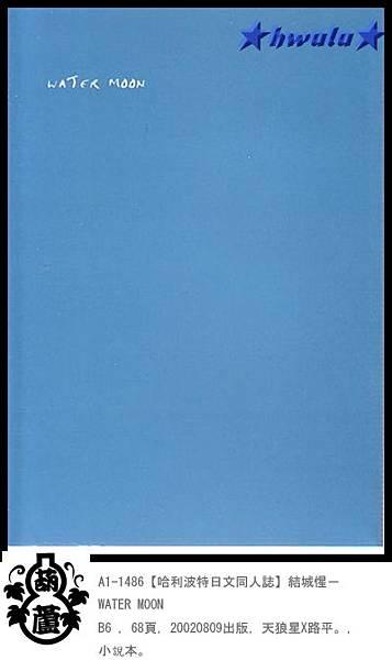 A1-1486【哈利波特日文同人誌】結城惺-WATER MOON