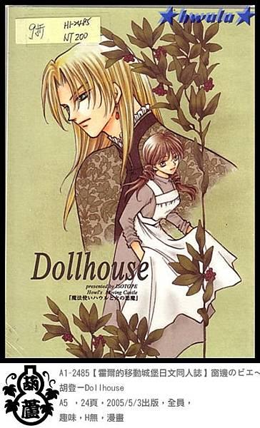 A1-2485【霍爾的移動城堡日文同人誌】窗邊のビエ~ル 胡登-Dollhouse