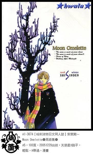 A1-3674【哈利波特日文同人誌】紫宸殿-Moon Omelette●再錄集●