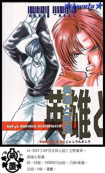 A1-3924【KOF日文同人誌】立野真琴-英雄と惡漢