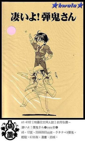 A1-4102【特攝日文同人誌】如月弘鷹-淒いよ!彈鬼さん●copy本●