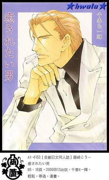 A1-4153【自創日文同人誌】藤崎こう-癒されたい男