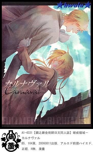 A1-4331【鋼之鍊金術師日文同人誌】破戒領域-カルナヴァル