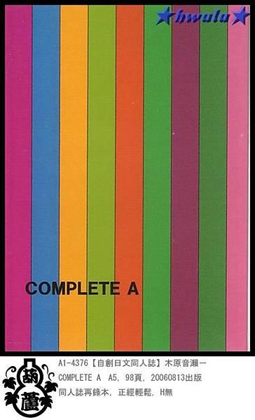 A1-4376【自創日文同人誌】木原音瀨-COMPLETE A