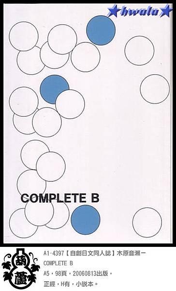 A1-4397【自創日文同人誌】木原音瀨-COMPLETE B