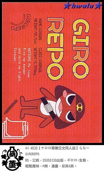 A1-4530【ケロロ軍曹日文同人誌】らな-GIROREPO
