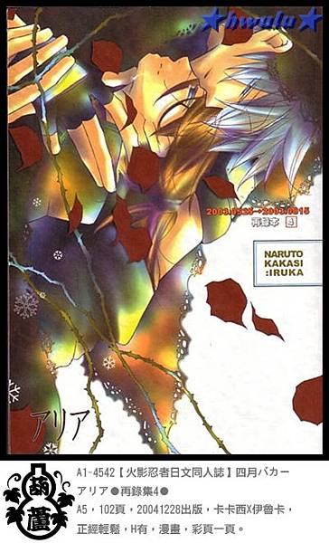 A1-4542【火影忍者日文同人誌】四月バカ-アリア●再錄集4●