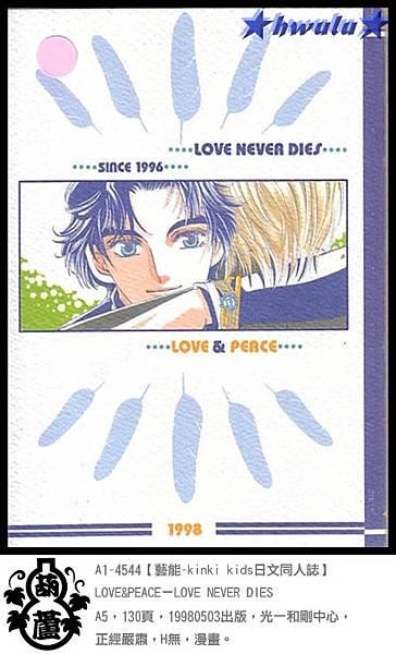 A1-4544【藝能-kinki kids日文同人誌】LOVE&PEACE-LOVE NEVER DIES