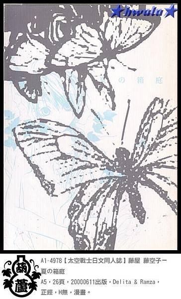 A1-4978【太空戰士日文同人誌】藤屋 藤空子-夏の箱庭
