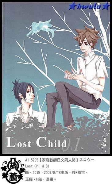 A1-5295【家庭教師日文同人誌】スロウ-Lost Child 01