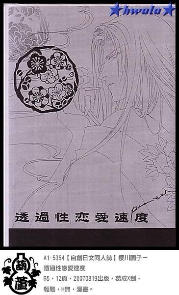 A1-5354【自創日文同人誌】櫻川園子-透過性戀愛速度