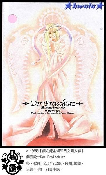 A1-5655【鋼之鍊金術師日文同人誌】紫宸殿-Der Freischutz