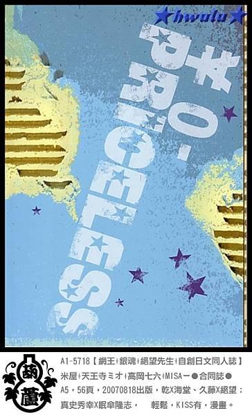 A1-5718【網王+銀魂+絕望先生+自創日文同人誌】米屋+天王寺ミオ+高岡七六+MISA-●合同誌●