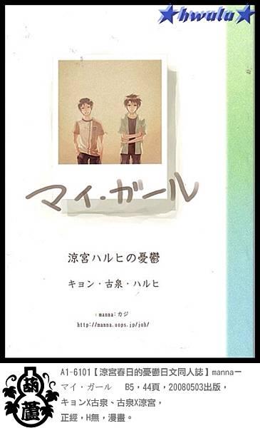 A1-6101【涼宮春日的憂鬱日文同人誌】manna-.
