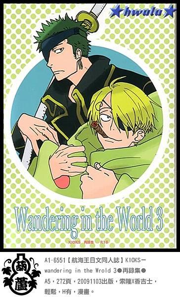 A1-6551【航海王日文同人誌】KIOKS-wandering in the Wrold 3●再錄集● 附明信片