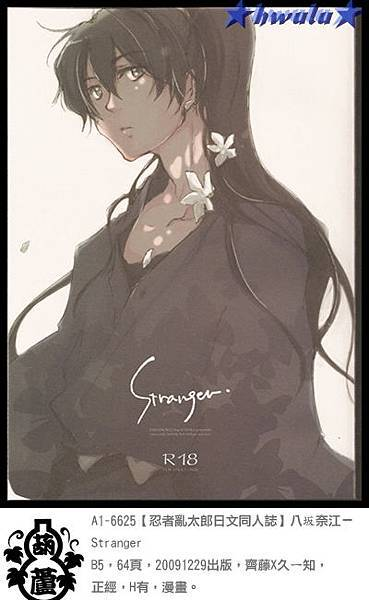 A1-6625【忍者亂太郎日文同人誌】八坂奈江-Stranger
