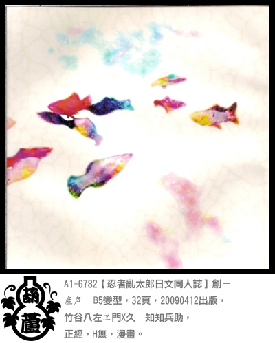 A1-6782【忍者亂太郎日文同人誌】創-産声