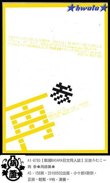 A1-6793【戰國BASARA日文同人誌】三池ろむこ-再 參●再錄集●