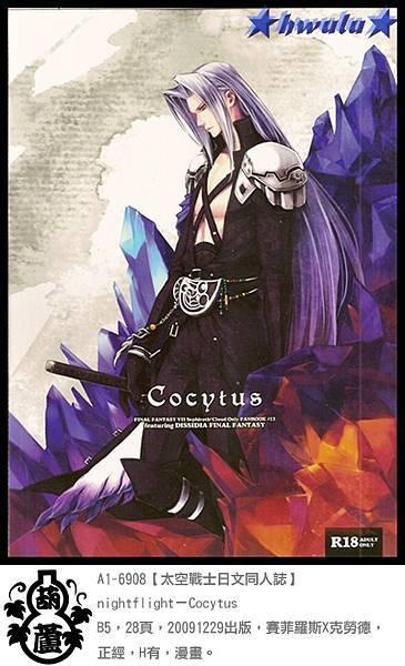 A1-6908【太空戰士日文同人誌】nightflight-Cocytus