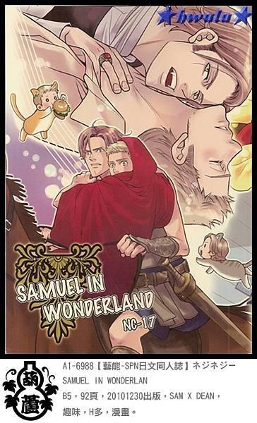 A1-6988【藝能-SPN日文同人誌】ネジネジ-SAMUEL IN WONDERLAN