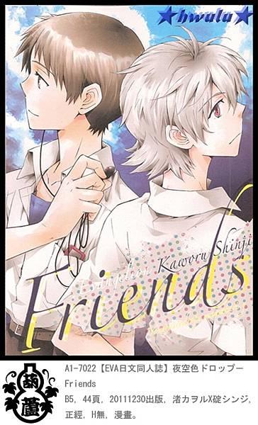 A1-7022【EVA日文同人誌】夜空色ドロップ-Friends