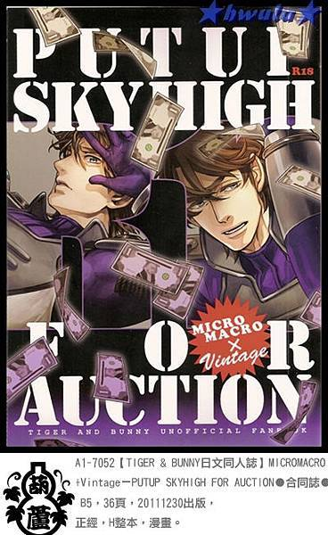 A1-7052【TIGER & BUNNY日文同人誌】MICROMACRO+Vintage-PUTUP SKYHIGH FOR AUCTION●合同誌●