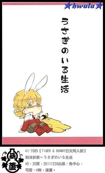 A1-7085【TIGER & BUNNY日文同人誌】和洋折衷-うさぎのいる生活
