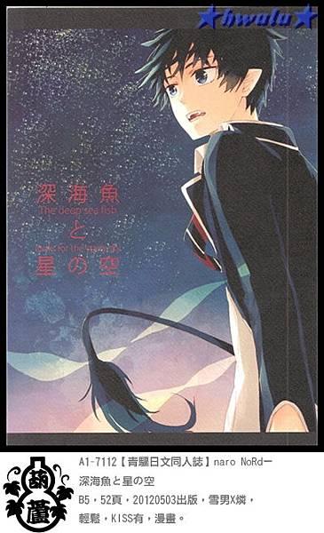 A1-7112【青驅日文同人誌】naro NoRd-深海魚と星の空