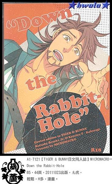 A1-7121【TIGER & BUNNY日文同人誌】MICROMACRO-Down the Rabbit-Hole