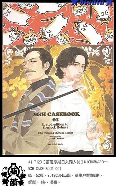 A1-7123【福爾摩斯日文同人誌】MICROMACRO-W&H CASE BOOK 001