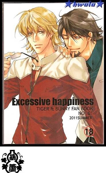A1-7126【TIGER & BUNNY日文同人誌】麻生海-Excessive happiness