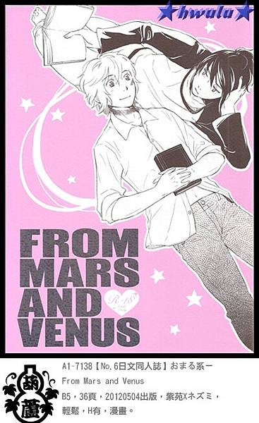 A1-7138【No.6日文同人誌】おまる系-From Mars and Venus