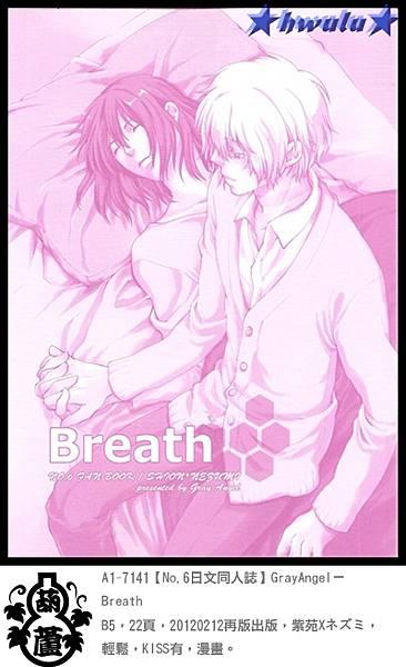 A1-7141【No.6日文同人誌】GrayAngel-Breath