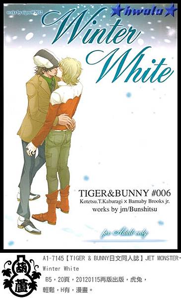 A1-7145【TIGER & BUNNY日文同人誌】JET MONSTER-Winter White