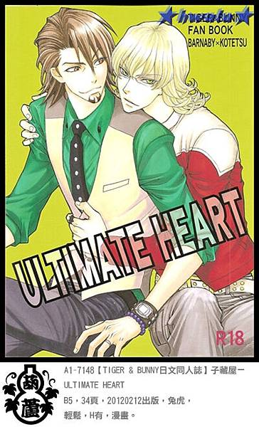 A1-7148【TIGER & BUNNY日文同人誌】子藏屋-ULTIMATE HEART