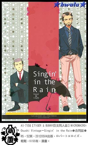 A1-7156【TIGER & BUNNY日文同人誌】MICROMACRO+Osushi Vintage-Singin' in the Rain●合同誌●